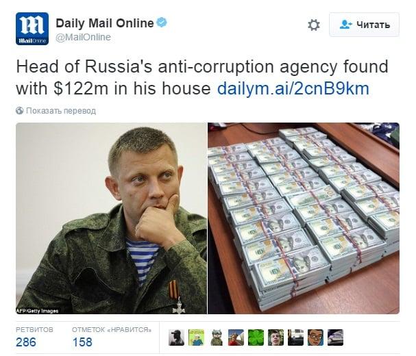 Daily Mail перепутала арестованного завзятки полковника Захарченко сглавой ДНР