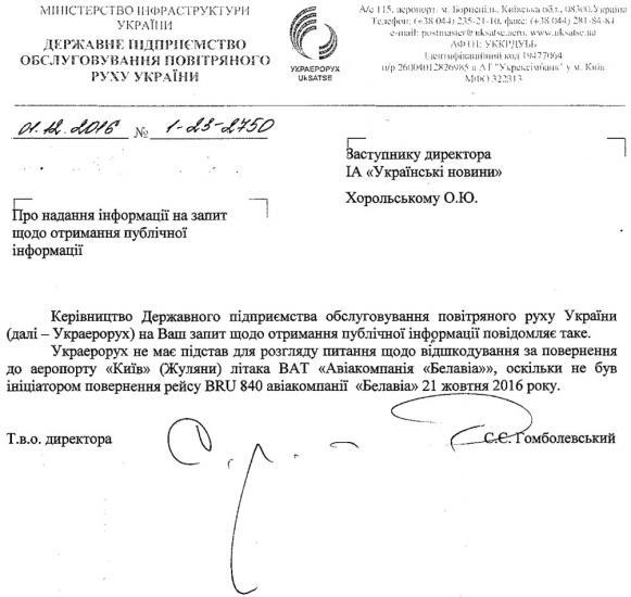 «Украэрорух» невидит оснований для компенсации «Белавиа»