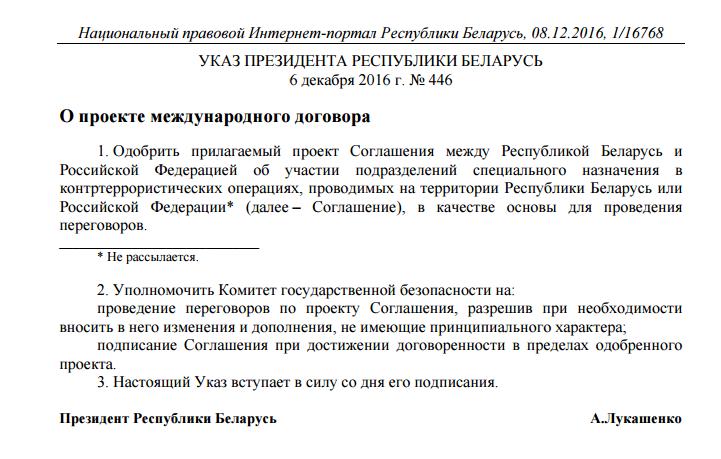 Лукашенко разрешил белорусскому спецназу участвовать в контртеррористических операциях в России - Цензор.НЕТ 896