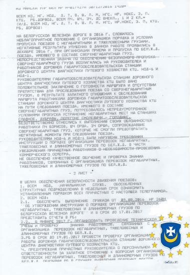 Литва назвала строящуюся АЭС в Беларуси угрозой нацбезопасности - Цензор.НЕТ 8626