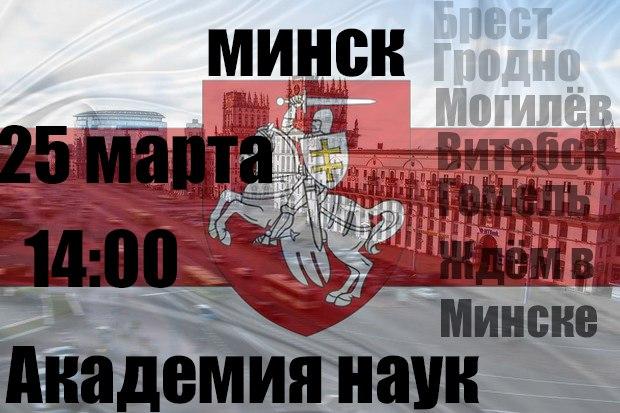 Власти Минска неразрешили шествие наДень Воли