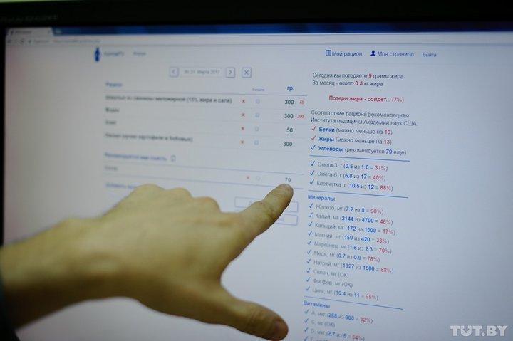 гомельские айтишники разработали карманного онлайн диетолога