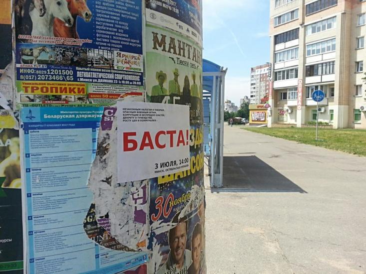 Листовки с призывом выйти 3 июля на акцию протеста появились по всему Минску