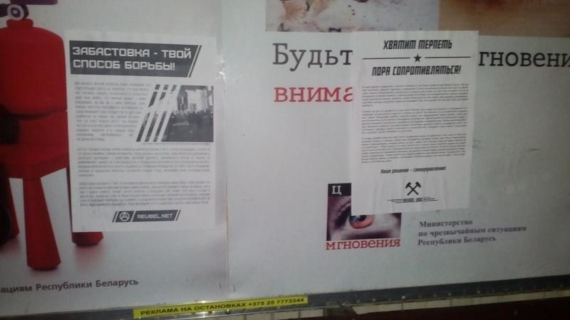 В Барановичах появились листовки, в которых чиновников приравняли к тунеядцам