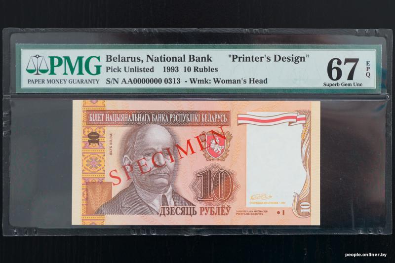 Российский бизнесмен выкупил белорусские рубли 1993 года